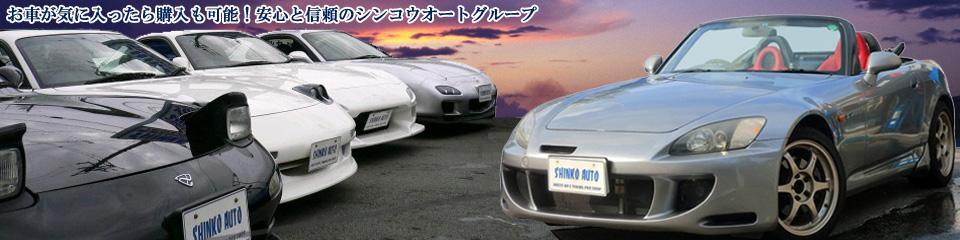 スポーツカー・ミッション車・マニュアル車(MT車)・GTカー、ドレスアップワゴンも!激安・格安レンタカー!ドリフト車!関西・大阪・兵庫・阪神