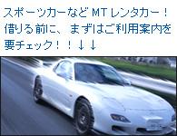 スポーツMTマニュアルレンタカー