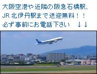 大阪空港近く!送迎あり。